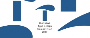 Конкурс Morisawa Type Design Competition